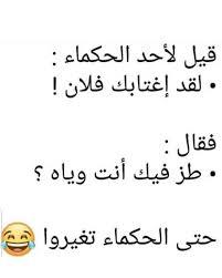 نكت لبنانية مضحكة موت صريخ ضحك متواصل