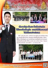 โรงเรียนปากช่องร่วมแสดงความยินดีกับ ด.ช.นิปุณ มังคะจา  ได้รับรางวัลเหรียญเงิน การแข่งขันวิทยาศาสตร์ โอลิมปิกระหว่างประเทศ -  สำนักงานเขตพื้นที่การศึกษามัธยมศึกษา เขต 31