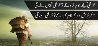 islamic thoughts slogans quotes in urdu images status