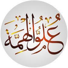 علو الهمة – إخوان الدقهلية