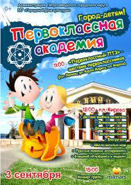 3 сентября петрозаводчан приглашают на яркий праздник в честь начала  учебного года
