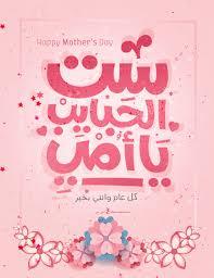 صور عن عيد الام 2020 اجمل الصور لعيد الام فيس بوك مصراوى الشامل