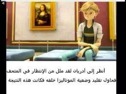 صور مضحكة جدا عن ميراكيلس Miraculous Arabic Amino