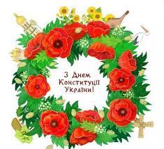 День Конституции Украины 2017: красивые открытки и поздравления к ...