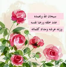اللهم رضاك والجنة בטוויטר الذكر المضاعف الذكر خلفيات