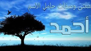 صور مكتوب عليها اسم احمد خلفيات خاصه بها اسم احمد عتاب وزعل