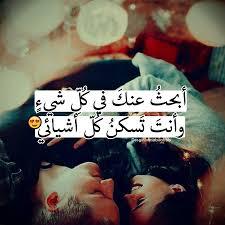 كلام عشق للحبيب اروع كلمات عشق الحبيب عبارات