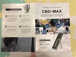 CBDMAXのリラックス効果は?睡眠不足のOLが効果と体験談を紹介! | CBDMAXのリラックス効果を実際に私が使ってみました!CBDMAX の購入を検討している人は、リアルな口コミ体験談を参考にしてみてくださいね!また合わせてお得な購入方法も、当サイトで確認できますよ。