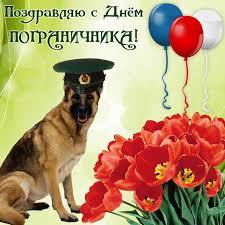Открытки день пограничника открытка с профессиональным праздником ...