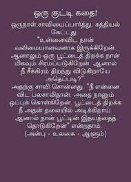 the best and most comprehensive good quotes for life in tamil