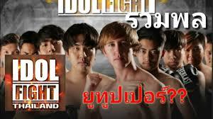 IDOL FIGHT Thailand ศึกคนดังยูทูปเปอร์ต่อยมวยรวมพลคนดัง... - YouTube