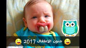 مقاطع مضحكه عن الاطفال لم يسبق له مثيل الصور Tier3 Xyz