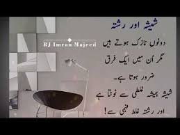 urdu quotes about family people and relationship rj imran