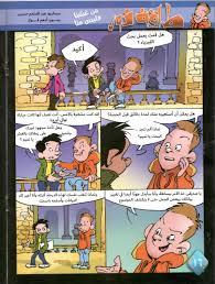 قصص اطفال مصورة مفيدة جدا عن الغش قصص وحكايات كل يوم