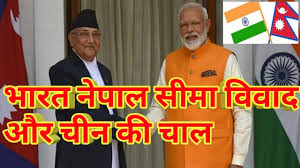 भारत नेपाल सीमा विवाद india nepal border dispute ...