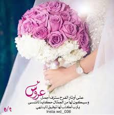 كلمة تهنئة للعروسة لم يسبق له مثيل الصور Tier3 Xyz