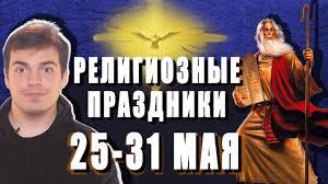 F/F Религиозные праздники и дни памяти 25 - 31 мая 2020 (