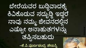 kannada quotes home facebook