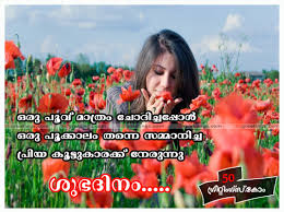 good day quote in malayalam com