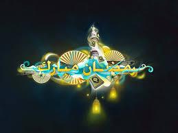 ramadan kareem thumbgal