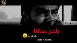 حالات واتس اب حزينة الدمعة بدون صوت دمار Youtube