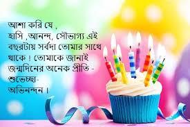 bangla birthday wishes mboffer