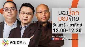 LIVE! #มองโลกมองไทย ประจำวันที่ 19 กันยายน 2563 - YouTube
