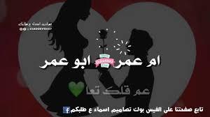 فيديوا ابو عمر وام عمر Youtube