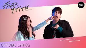 รักติดไซเรน (My Ambulance) OST. รักฉุดใจนายฉุกเฉิน - ไอซ์ พาริส, แพรวา  ณิชาภัทร [Official Lyrics] - Pantip