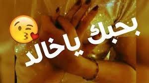 اجمل اغنيه باسم خالـــد اشترك بقناه حتى استمـــر Youtube
