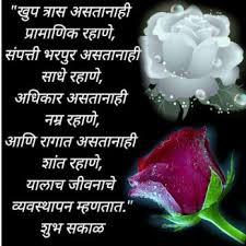 marathi good morning images subhprabhat marathi quotes pictures pics