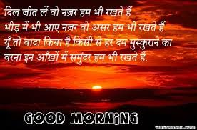 good morning sad sms hindi
