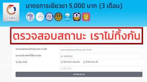 เชคสถานะเราไม่ทิ้งกัน wwe.com' แฮชแท็ก ThaiPhotos: 14 ภาพ