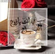 مسجات صباح الخير رومانسية كلام صباح الخير جميله عيون الرومانسية