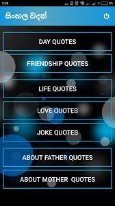 සිංහල වදන් sinhala quotes for android apk