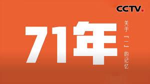 "Full】任达华、惠英红、童瑶等演艺界人士同奥运冠军马龙献唱《我的祖国》 | CCTV「""中国梦·祖国颂""——2020国庆特别节目」 - YouTube"