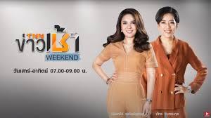 TNN Live ข่าวเช้าWeekend วันอาทิตย์ ที่ 5 กรกฎาคม 2563 - YouTube