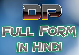 dp meaning full form in hindi dp