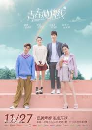 unstoppable youth engsub 2019 watch