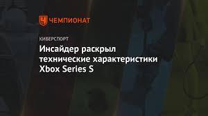 Инсайдер раскрыл технические характеристики Xbox Series S - Чемпионат
