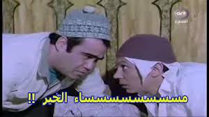 قفشات الافلام كوميديا سيد زيان وعادل امام مسسسسساء الخير