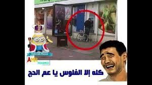 نكت و بوستات مصرية مضحكة المجموعة 04 Youtube