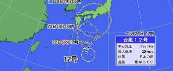 台風12号発生 23日から大雨か - Yahoo!ニュース