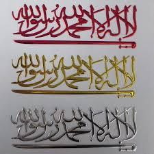 Allah Symbol God Islam Arabic Muslim Car Auto Window Vinyl Decal Sticker Wish