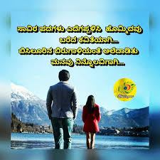 do follow👉 navilugari written by👉 gaanchali kannadiga