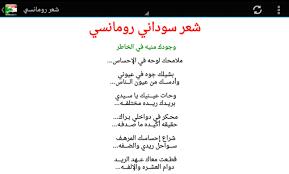 شعر سوداني بدون انترنت For Android Apk Download