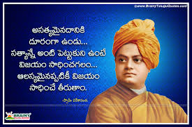 swami vivekananda inspirational life quotes and images