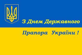 З Днем Державного Прапора України! - Східний експертно-технічний центр