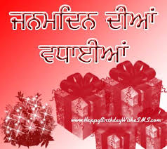 happy birthday wishes in punjabi birthday punjabi messages sms