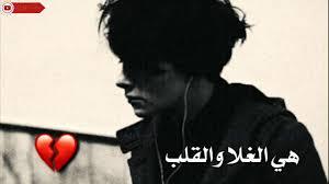 شعر خليجي حزين غايب عن عيوني اشترك بالقناة Youtube